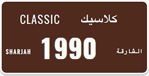 Sharjah classic plate