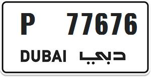 Dubai special number for sale P 77676